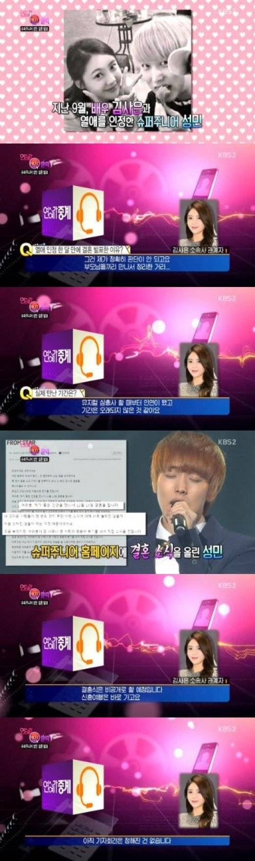 Sungmin irá para a lua de mel após o casamento