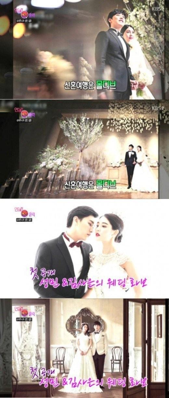 Sungmin and Kim Sa Eun se casam4