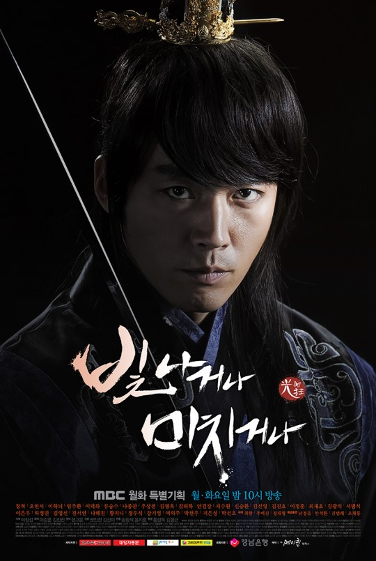 jang-hyuk-shine-or-go-crazy
