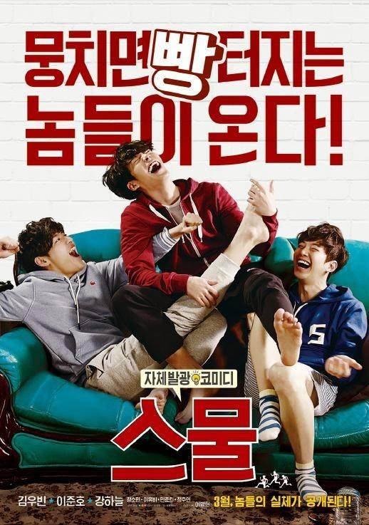 Junho-kim-woo-bin-kang-ha-neul_1423054551_af_org